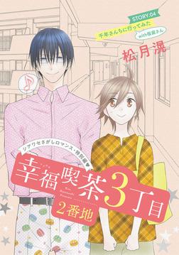 花ゆめAi 幸福喫茶3丁目2番地 story04-電子書籍