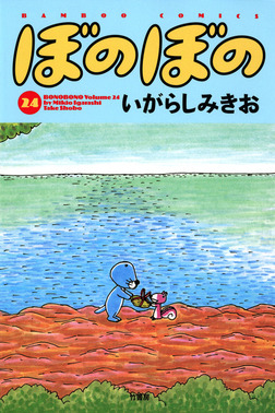 ぼのぼの(24)-電子書籍