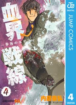 血界戦線―拳客のエデン― 4-電子書籍