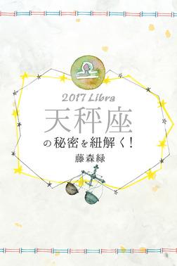 2017年の天秤座の秘密を紐解く!-電子書籍