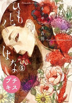 ひもとくはな プチキス(5)-電子書籍