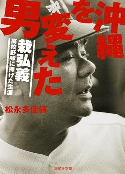 沖縄を変えた男 栽弘義――高校野球に捧げた生涯-電子書籍