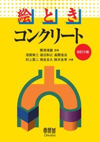 絵とき コンクリート(改訂3版)(オーム社)