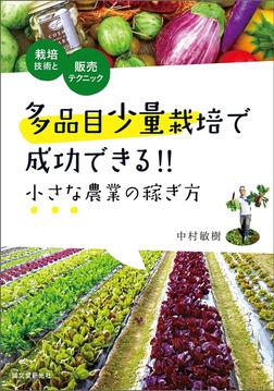 多品目少量栽培で成功できる!! 小さな農業の稼ぎ方-電子書籍