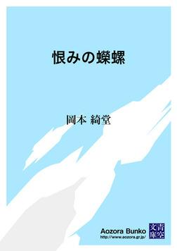 恨みの蠑螺-電子書籍
