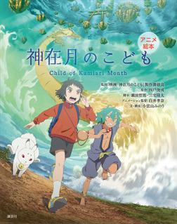 アニメ絵本 神在月のこども-電子書籍