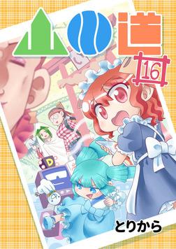 山川道16-電子書籍