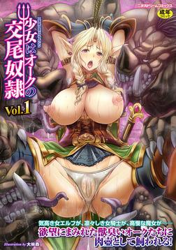 二次元コミックマガジン 少女はオークの交尾奴隷Vol.1-電子書籍
