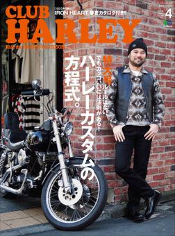 CLUB HARLEY 2016年4月号 Vol.189-電子書籍
