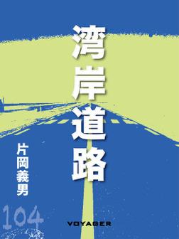 湾岸道路-電子書籍