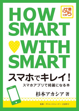 HOW SMART WITH SMART-電子書籍