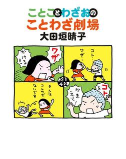 ことことわざおのことわざ劇場-電子書籍