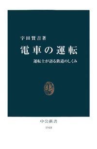 電車の運転 運転士が語る鉄道のしくみ(中公新書)