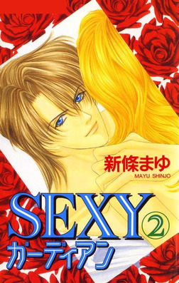 SEXYガーディアン 2巻-電子書籍