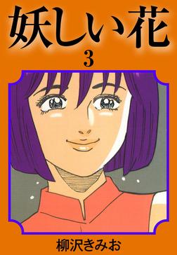 妖しい花(3)-電子書籍