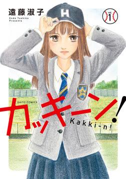 カッキーン!【単行本版】1-電子書籍
