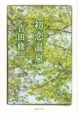 初恋温泉-電子書籍