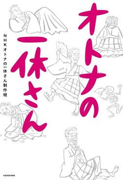 オトナの一休さん-電子書籍