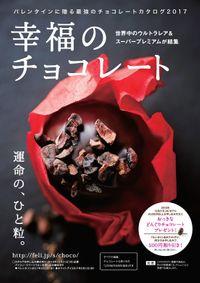 幸福のチョコレート 2017