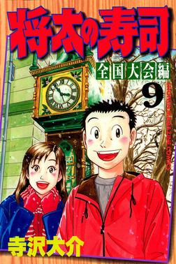 将太の寿司 全国大会編(9)-電子書籍