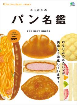 別冊Discover Japan FOOD ニッポンのパン名鑑-電子書籍