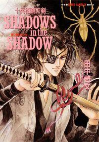 十兵衛錆刃剣 SHADOWS in the SHADOW(陰に棲む影たち)