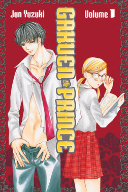 Gakuen Prince Volume 1-電子書籍