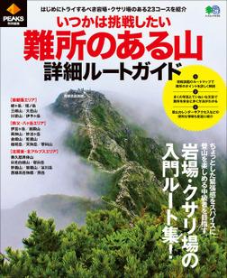 PEAKS特別編集 いつかは挑戦したい難所のある山詳細ルートガイド-電子書籍