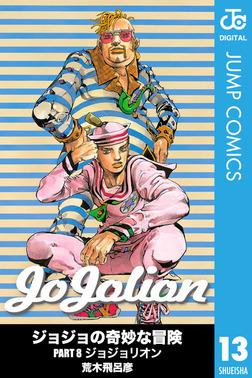 ジョジョの奇妙な冒険 第8部 モノクロ版 13-電子書籍