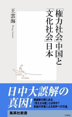 「権力社会」中国と「文化社会」日本-電子書籍