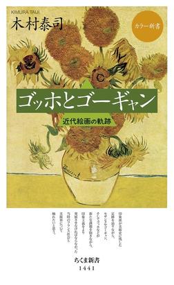 ゴッホとゴーギャン ──近代絵画の軌跡-電子書籍