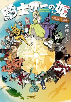騎士サーの姫 諸国珍道中-電子書籍