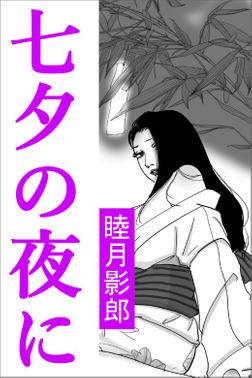 七夕の夜に-電子書籍