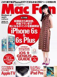 Mac Fan 2015年11月号