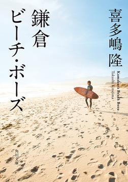 鎌倉ビーチ・ボーズ-電子書籍