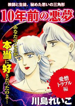 【愛憎トラブル編】10年前の悪夢-電子書籍