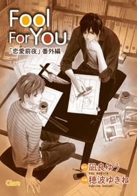 Fool For You【電子限定版】