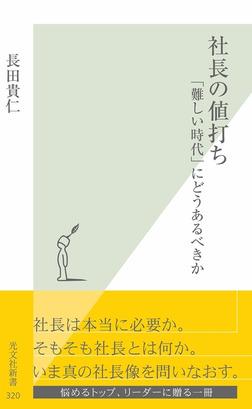 社長の値打ち~「難しい時代」にどうあるべきか~-電子書籍
