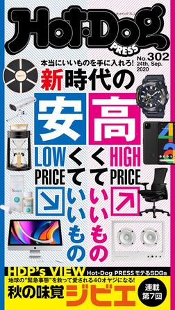 Hot-Dog PRESS (ホットドッグプレス) no.302 新時代の安くていいもの高くていいもの-電子書籍