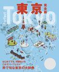 東京 完全版(2022年版)