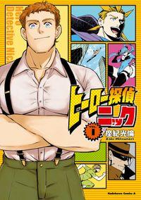 ヒーロー探偵ニック (1)
