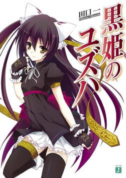 黒姫のユズハ-電子書籍