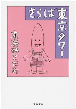さらば東京タワー-電子書籍