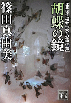 胡蝶の鏡 建築探偵桜井京介の事件簿-電子書籍