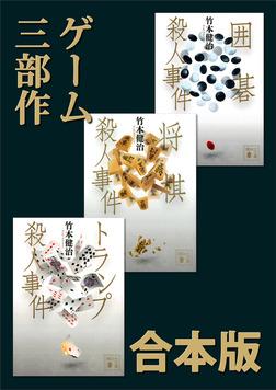 ゲーム3部作 合本版-電子書籍