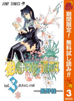 D.Gray-man【期間限定無料】 3-電子書籍