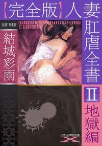 【完全版】人妻肛虐全書Ⅱ 地獄編
