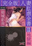 【完全版】人妻肛虐全書(フランス書院文庫X)