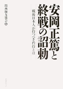 安岡正篤と終戦の詔勅 戦後日本人が持つべき矜持とは-電子書籍