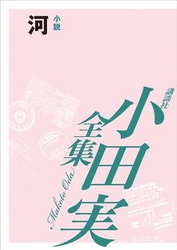 河(上) 【小田実全集】-電子書籍